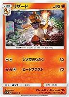 ポケモンカードゲーム/PK-SM3H-010 リザード C
