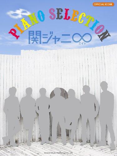 オフィシャルスコア 関ジャニ∞(エイト) ピアノセレクション...
