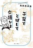 子育てとばして介護かよ (角川書店単行本)