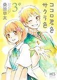 ココロ君色サクラ色 3巻 (まんがタイムコミックス)