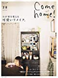 Come home! vol.28 わが家を変える可愛いリメイク。 (私のカントリー別冊)