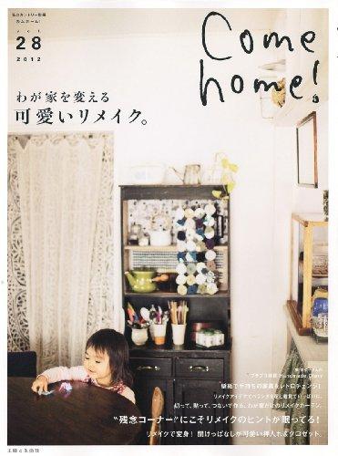 Come home! vol.28 わが家を変える可愛いリメイク。 (私のカントリー別冊)の詳細を見る