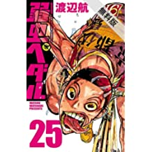弱虫ペダル 25【期間限定 無料お試し版】 (少年チャンピオン・コミックス)