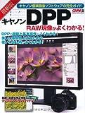 最新版キヤノンDPP RAW現像がよくわかる! (Gakken Camera Mook)
