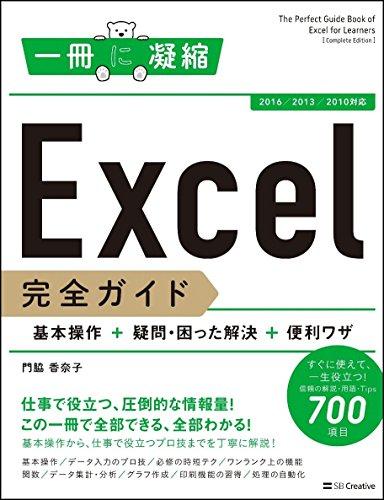 Excel 完全ガイド【2016/2013/2010対応】 基本操作+助けて! 解決+便利ワザ (一冊に凝縮)