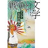 セレクション戦争と文学 2 アジア太平洋戦争 (集英社文庫)