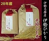 伊勢志摩産 伊勢ひかり ~縁起のいい「奇跡のお米」~ 産地直送/安心安全新鮮米(10kg(■玄米■))