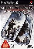 Medal of Honor: Europa Kyoushuu [Japan Import] by Electronic Arts [並行輸入品]
