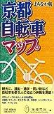 京都自転車マップ—まちなか版
