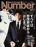 公認会計士高田直芳:新作のネタ探し