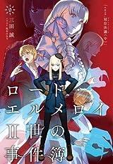 三田誠・Fateスピンオフ「ロード・エルメロイII世の事件簿」第9巻31日発売