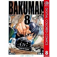 バクマン。 カラー版 8 (ジャンプコミックスDIGITAL)