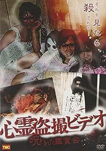 心霊盗撮ビデオ 呪われた鑑賞会 [DVD]