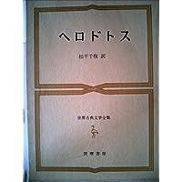 世界古典文学全集〈第10巻〉ヘロドトス (1967年)