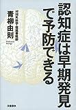 認知症は早期発見で予防できる (文春e-book)