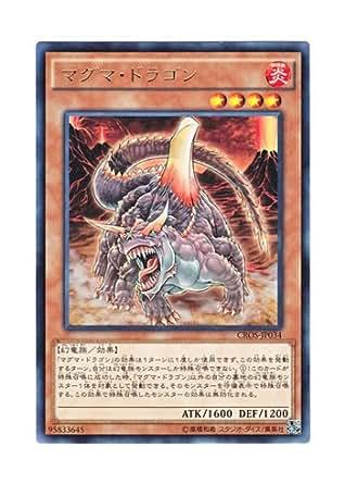 遊戯王 CROS-JP034-R 《マグマ・ドラゴン》 Rare