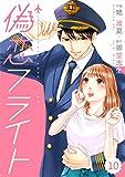 comic Berry's偽恋フライト (分冊版)10話 (Berry's COMICS)