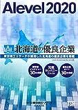 北海道の優良企業Alevel2020