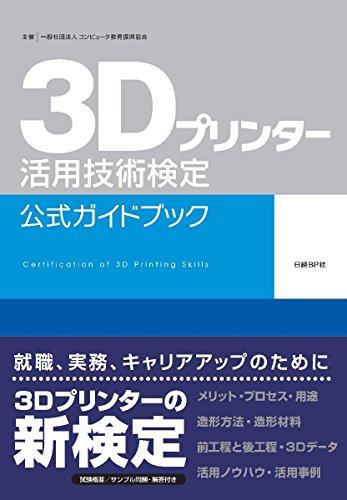 3Dプリンター活用技術検定 公式ガイドブック