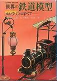 世界の鉄道模型―メルクリンのすべて (1979年) (Sanpo deluxe)