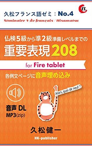 仏検5級から準2級準備レベルまでの重要表現 208【for Fire tablet】 久松フランス語ゼミ
