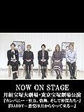 NOW ON STAGE 月組宝塚大劇場・東京宝塚劇場公演『カンパニー -努力、情熱、そして仲間たち-』『BADDY-悪党は月からやって来る-』