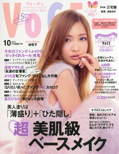 VoCE (ヴォーチェ) 2013年 10月号 [雑誌]の詳細を見る