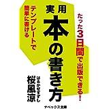 超入門・実用本の書き方: テンプレートで3日間で書いて出版 桜風涼の実用本 (ナベックス文庫)