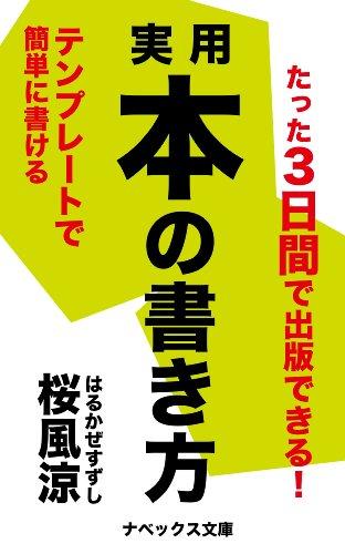 Kindleで本を出す、テンプレートで、3日間で書いて出版・実用本の書き方 桜風涼の実用本の詳細を見る