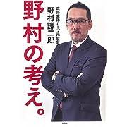 野村の考え。やる気にさせる組織の作り方(2017/4/7 野村謙二郎(著))