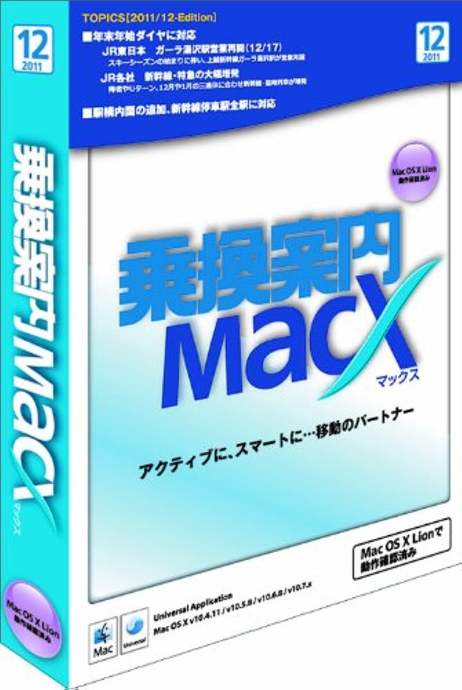 ボトル死一致する乗換案内MacX(2011/12)