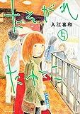 たそがれたかこ(5) (BE・LOVEコミックス)