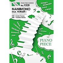 ピアノピースPP1326 NANIMONO feat.米津玄師 / 中田ヤスタカ  (ピアノソロ・ピアノ&ヴォーカル)~映画『何者』主題歌