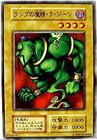 遊戯王カード ランプの魔精・ラ・ジーン カードダス BOOSTER4【ノーマル】型番なし 遊戯王ゼアル デュエリストカードプロテクター封入