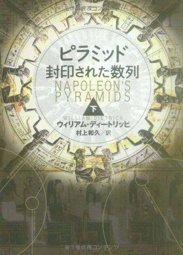 ピラミッド封印された数列 下の詳細を見る