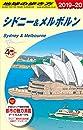 C13 地球の歩き方 シドニー&メルボルン 2019~2020