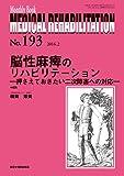 脳性麻痺のリハビリテーション―押さえておきたい二次障害への対応― (MB Medical Rehabilitation(メディカルリハビリテーション))