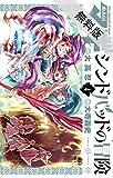 マギ シンドバッドの冒険(4)【期間限定 無料お試し版】 (裏少年サンデーコミックス)