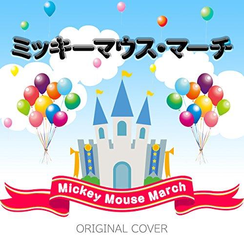 ミッキーマウス・マーチ Mickey mouse march...