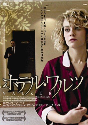 ホテル・ワルツ [DVD]