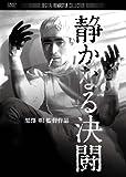 静かなる決闘 デジタル・リマスター版 [DVD]