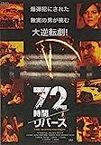 72時間/リバース[DVD]
