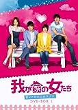 我が家の女たち~甘くて苦い恋のサプリ~ DVD-BOX 4[DVD]