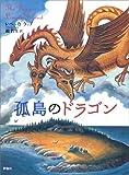 孤島のドラゴン (児童図書館・文学の部屋)