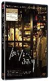 知らない、ふたり (通常版) [DVD]