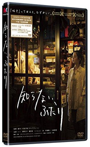 【早期購入特典あり】知らない、ふたり (通常版)(ポストカードセット(5枚組)付) [DVD]