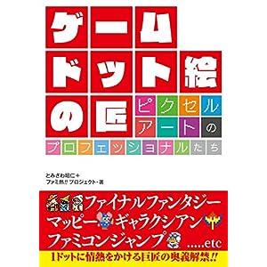 ゲーム ドット絵の匠: ピクセルアートのプロフェッショナルたち (単行本)