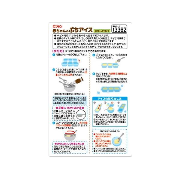 ピジョン 赤ちゃんのぷちアイス 3食分×2袋の紹介画像2