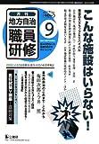 地方自治職員研修 2007年 09月号 [雑誌]