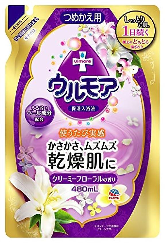 ジャンクより多い応用【アース製薬】アース 保湿入浴液 ウルモア クリーミーフローラル つめかえ用 480ml ×20個セット